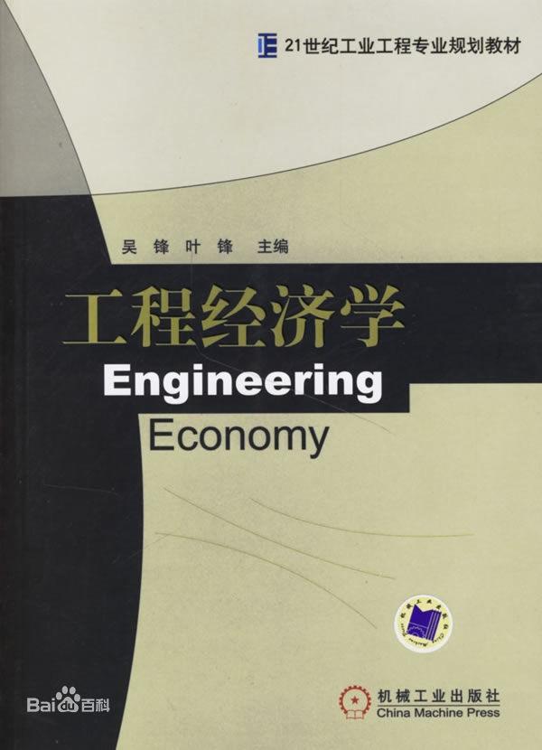 工程经济学复习大纲