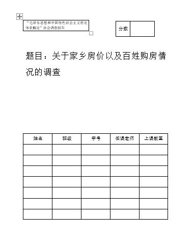 毛概社会调查报告——关于江苏省某三四线城市的房价及百姓购房情况的调查