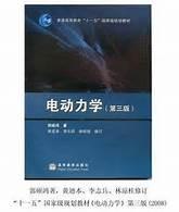 电动力学课件(郭硕鸿第三版)